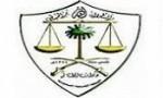 Board Of Grievances (Diwan-Al Mazalem)
