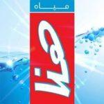 Hana Water Company
